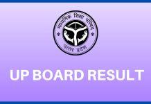 up board result ki puri jaankari