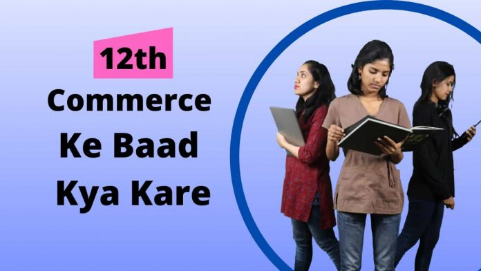 12th commerce ke baad kya kare in hindi