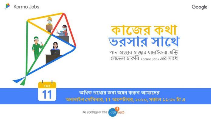 kormo_jobs_bengali