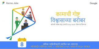 kormo_jobs_marathi