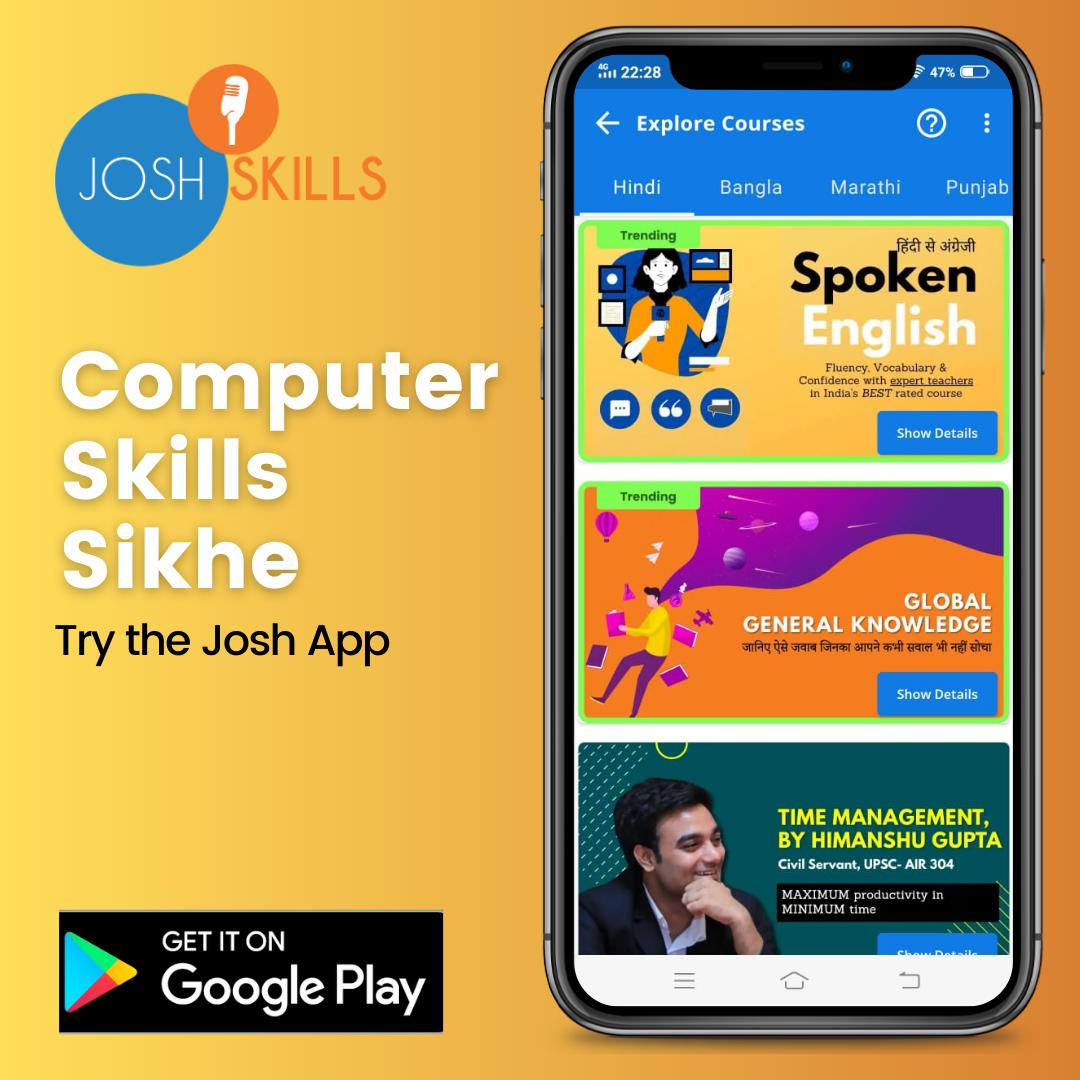 Computer Skills Sikhe