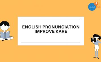 English Pronunciation Kaise Sudhare