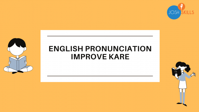 English Pronunciation Kaise Sudhare