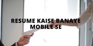 Resume Kaise Banaye Mobile Se