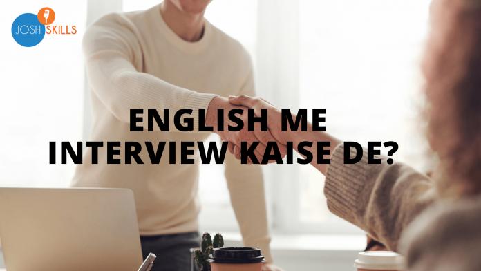 english me interview kaise de