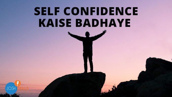 Apna Self Confidence Kaise Badhaye