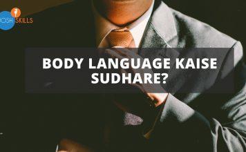 Body Language Kaise Sudhare
