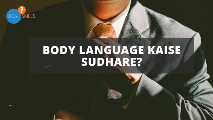 Body Language Kaise Sudhare