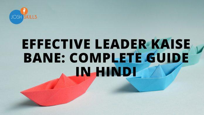 Effective Leader Kaise Bane