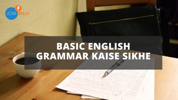 English Grammar Kaise Sikhe