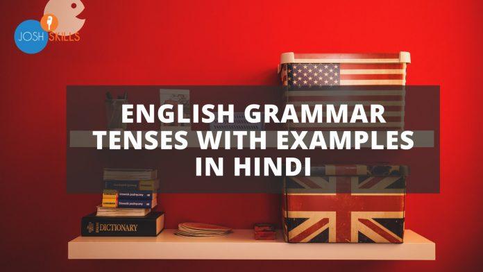 English Grammar Tenses in Hindi