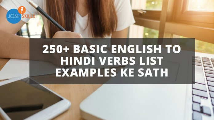 English to Hindi Verb List